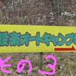 設楽オートキャンプ場 レポート3