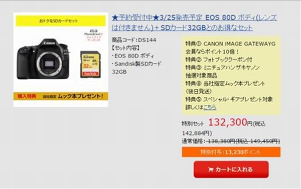 eos80d-23_T1