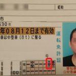 【大型】バイクの免許を取ろう 8日目 ~卒業検定と免許~